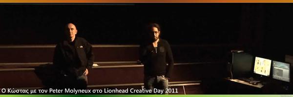 Peter Molyneux και Kostas Zarifis @Lionhead Creative Day 2011